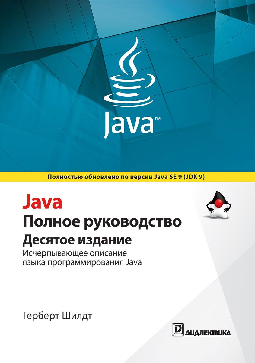 Java. Полное руководство | Шилдт Герберт #1