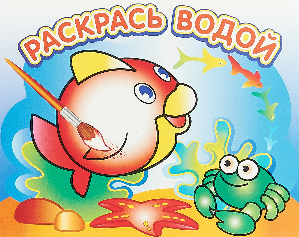 """Книга """" Любопытная рыбка. Водная раскраска"""" — купить в ..."""