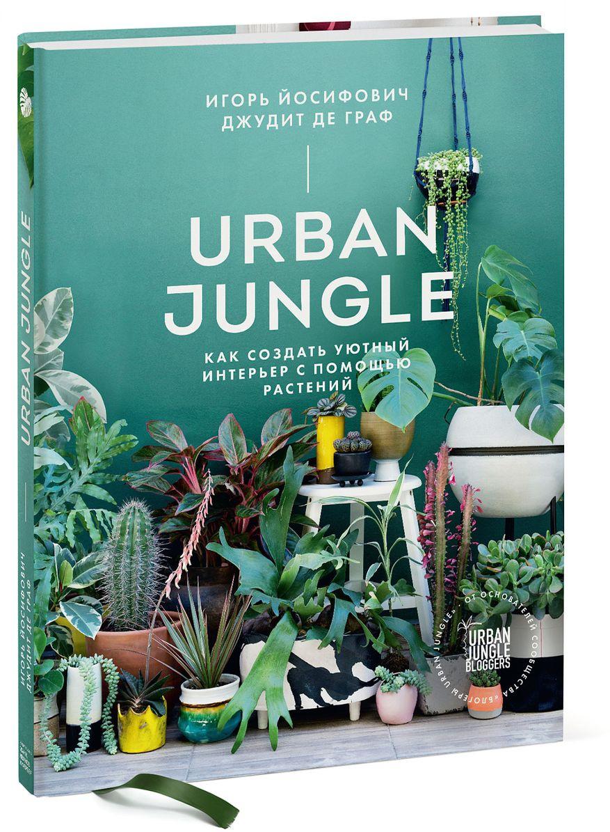 Urban Jungle. Как создать уютный интерьер с помощью растений   Йосифович Игорь, де Граф Джудит  #1