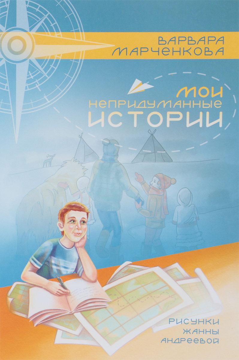 Мои непридуманные истории | Марченкова Варвара Олеговна  #1