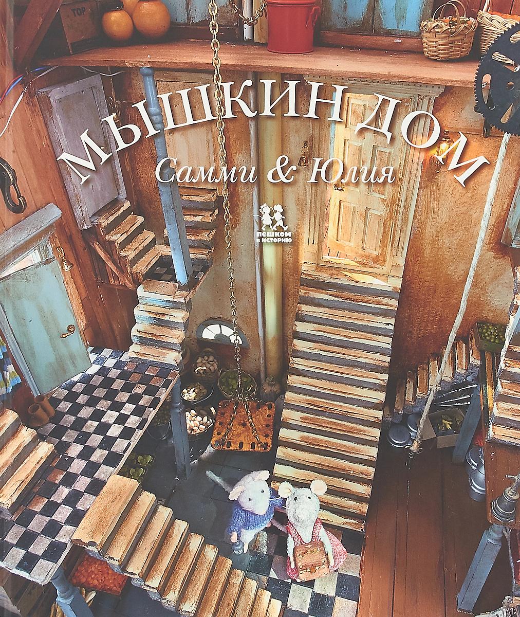 Мышкин дом. Самми и Юлия | Схапман Карина #1