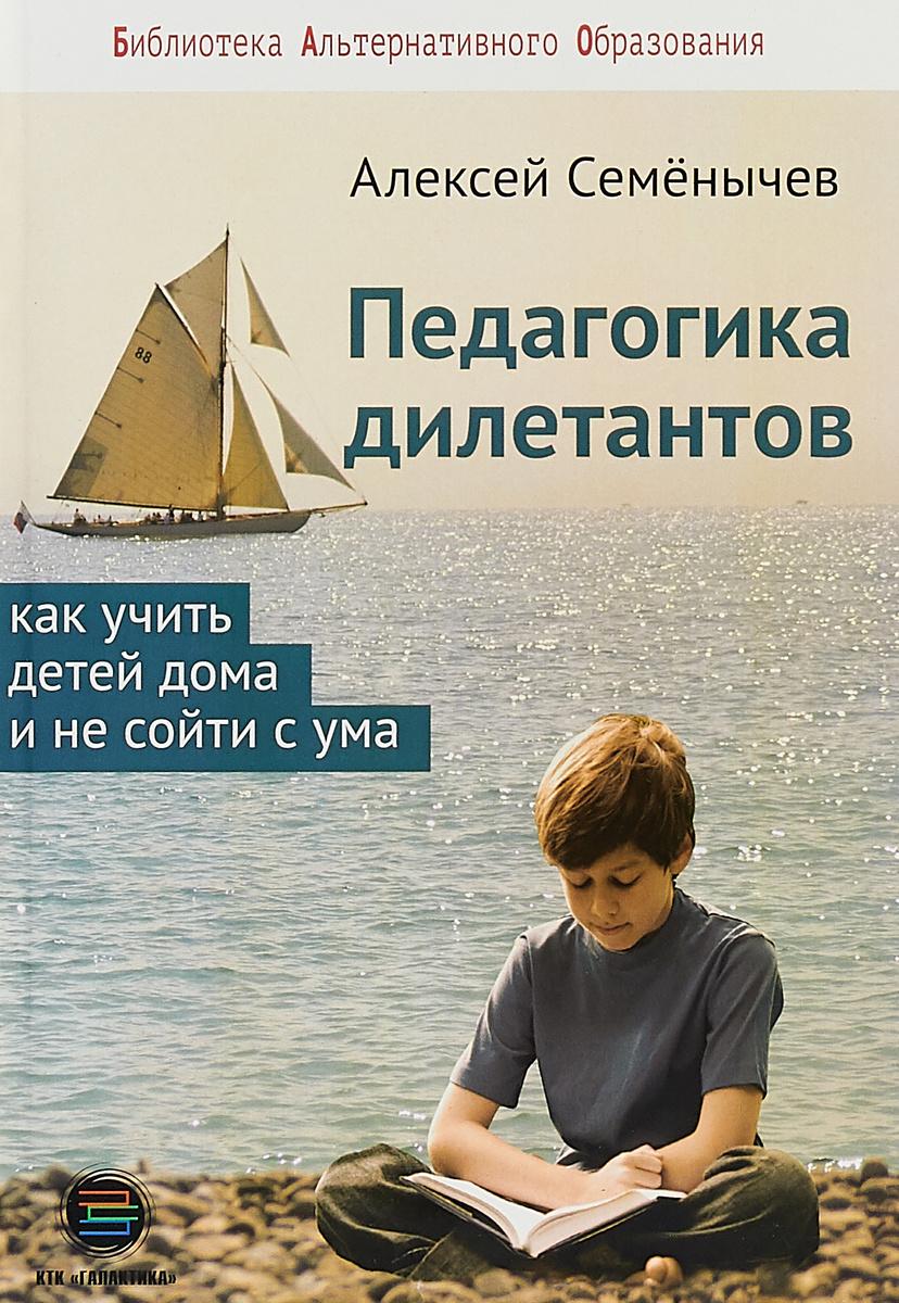 Педагогика для дилетантов. Как учить детей дома и не сойти с ума   Семёнычев Алексей  #1