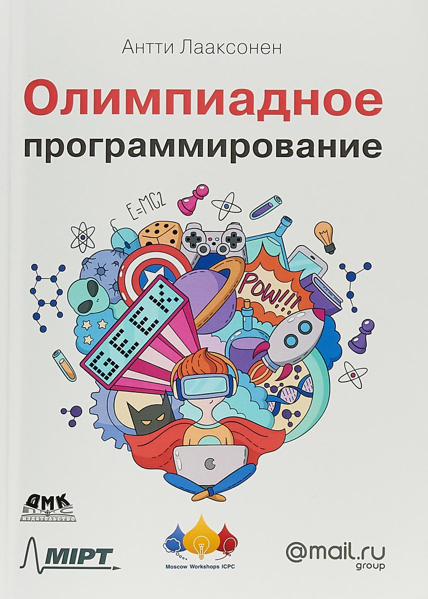 Олимпиадное программирование | Лааксонен А. #1