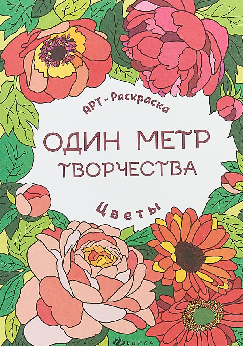 """Книга """"Цветы. Книжка-раскраска"""" — купить в интернет ..."""