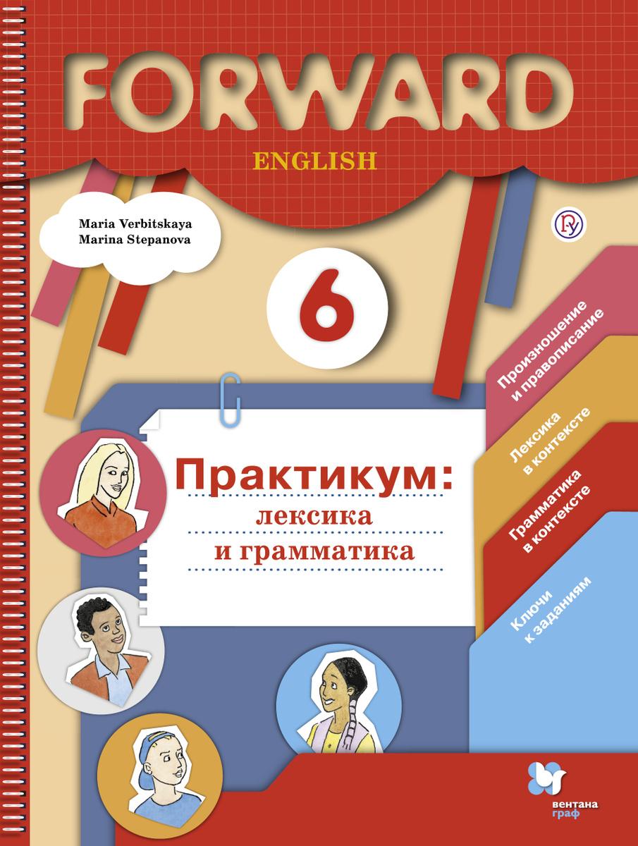 гдз по английскому 6 класс вербицкая forward