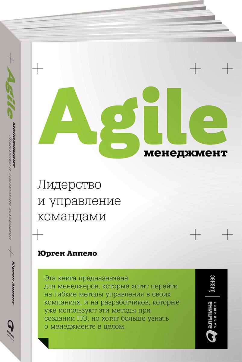 Agile-менеджмент. Лидерство и управление командами | Аппело Юрген  #1