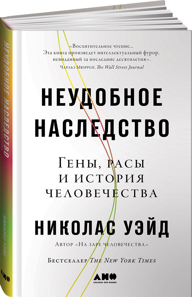 Неудобное наследство. Гены, расы и история человечества | Уэйд Николас  #1