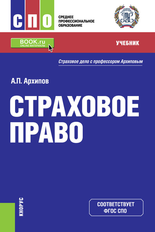 Страховое право. Учебник | Архипов Александр Петрович #1