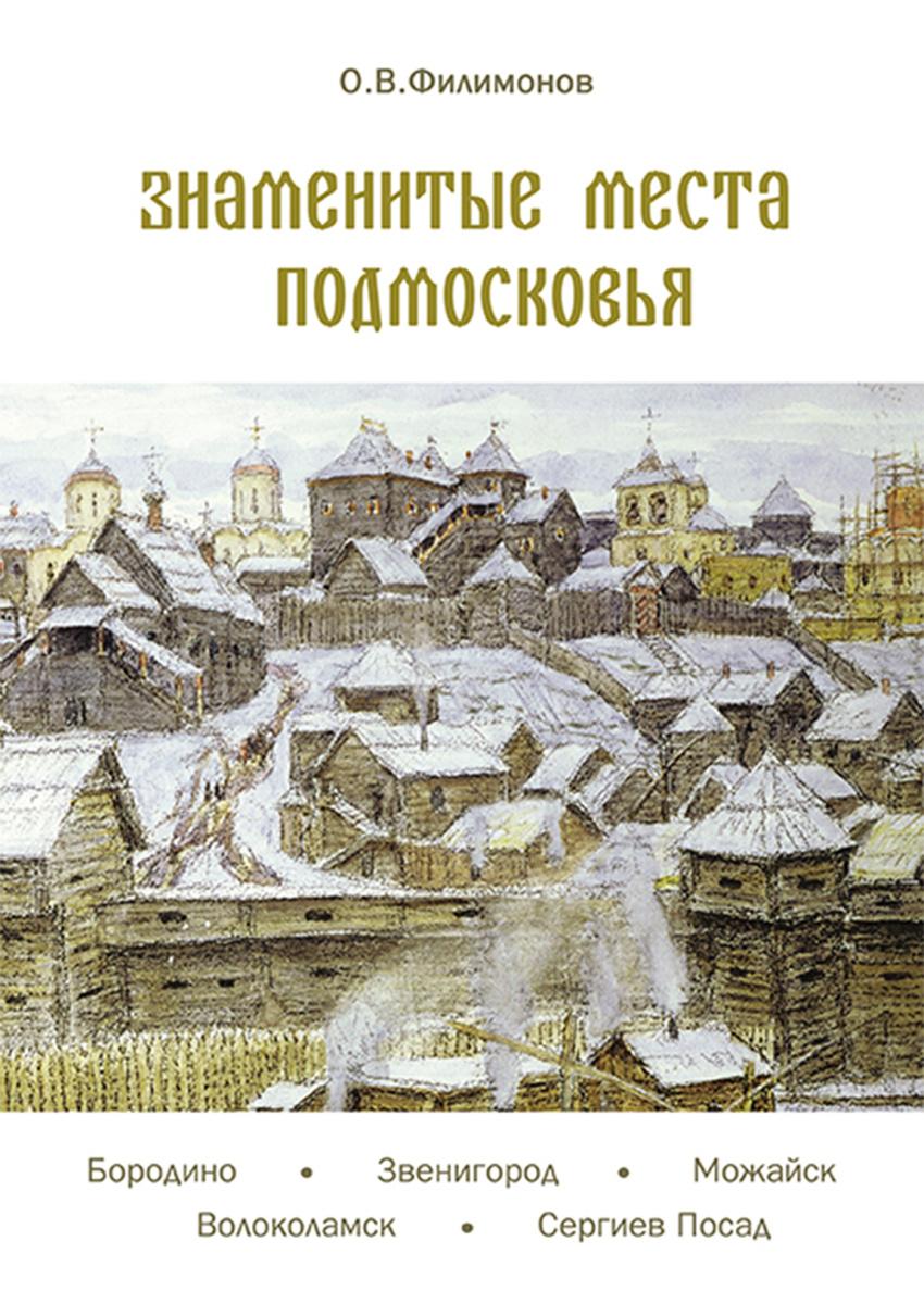 Знаменитые места Подмосковья | Филимонов Олег Васильевич  #1