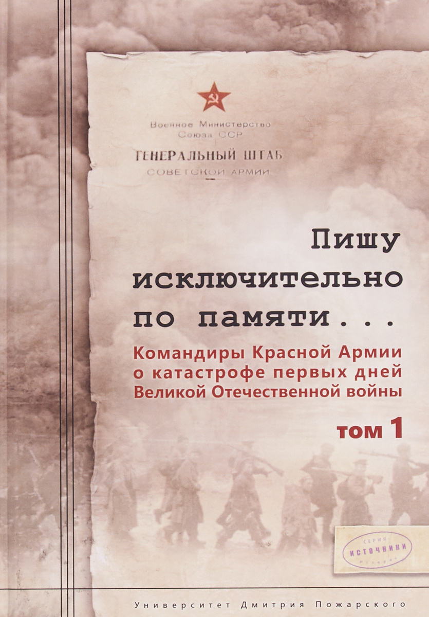 Пишу исключительно по памяти... Командиры Красной Армии о катастрофе первых дней Великой Отечественной #1