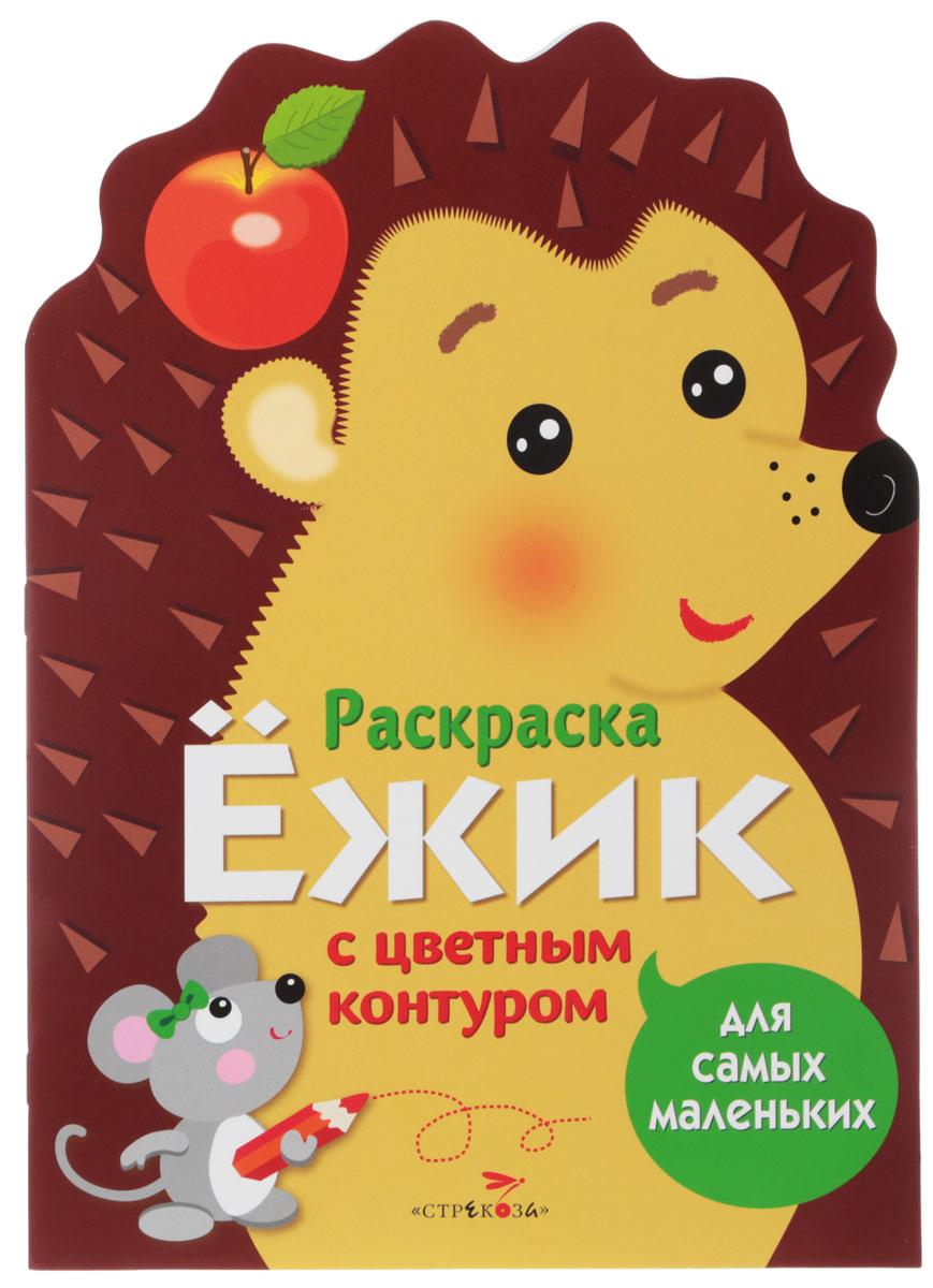 """Книга """"Ежик. Раскраска для самых маленьких"""" — купить в ..."""