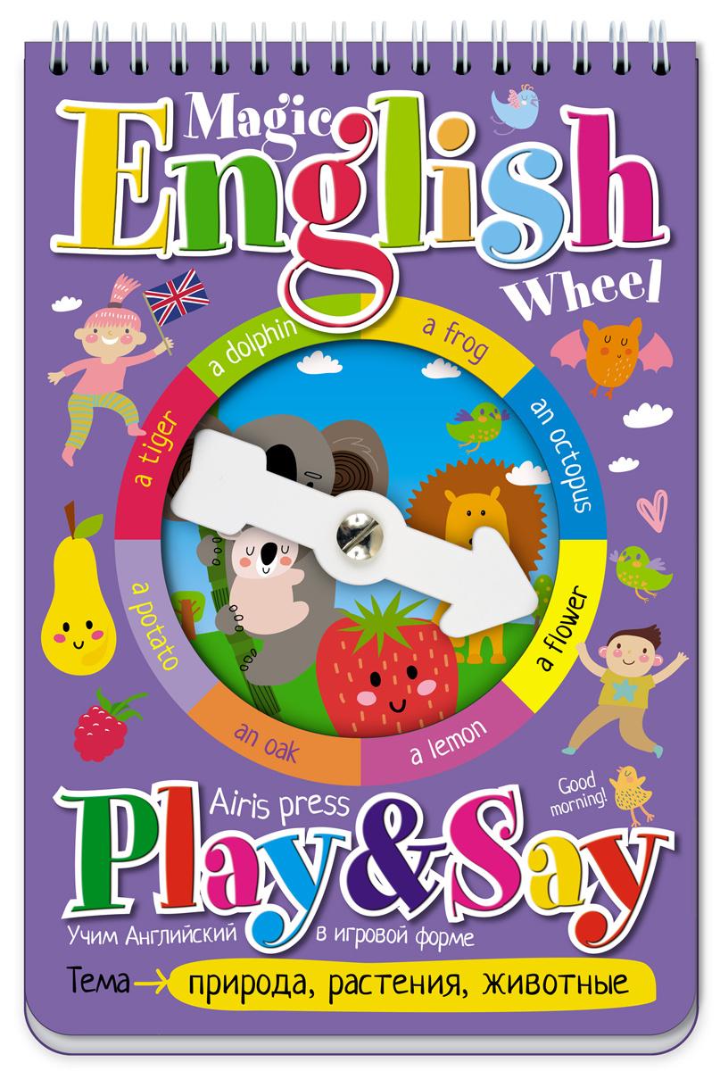 Волшебное колесо. English. Природа, растения, животные / Magic English Wheel: Play & Say  #1