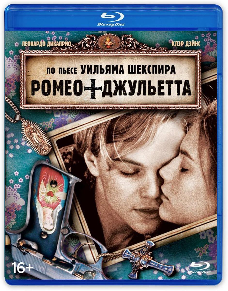 Ромео + Джульетта (Blu-ray) #1