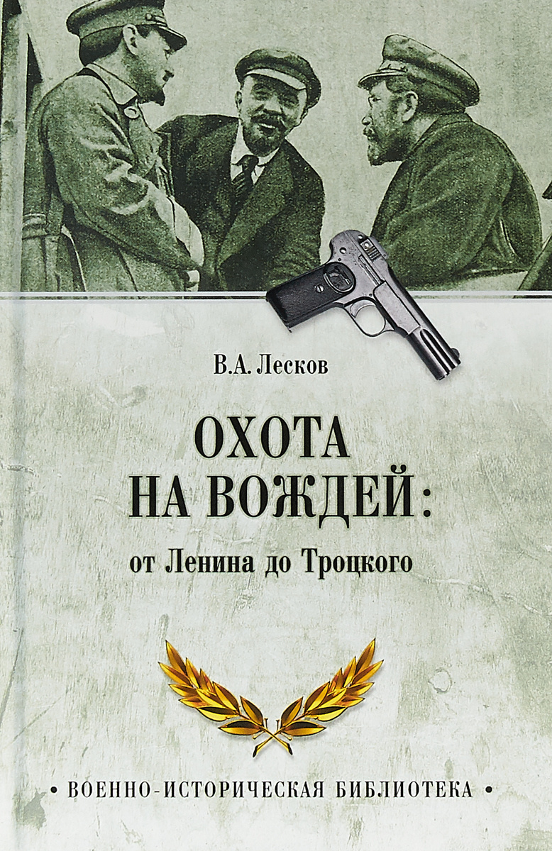 Охота на вождей. От Ленина до Троцкого | Лесков Валентин Александрович  #1