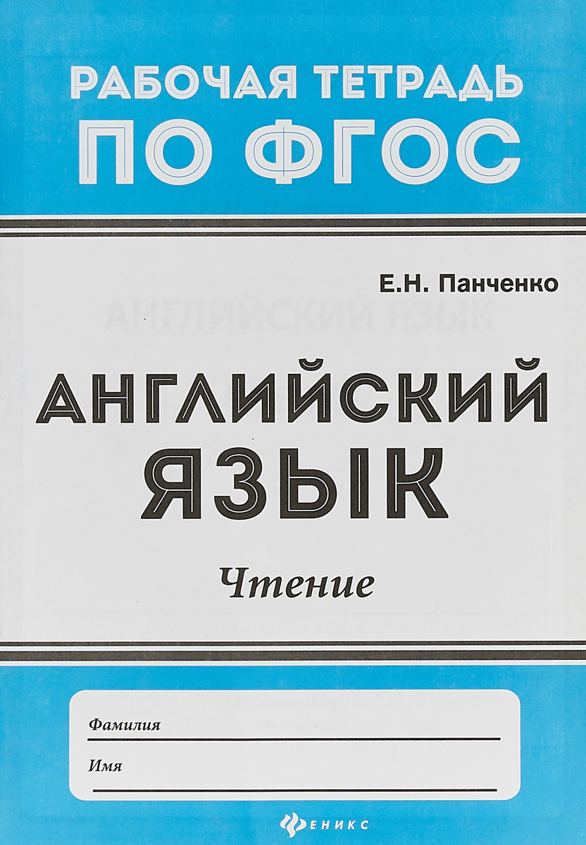 Английский язык. Чтение | Панченко Елена Николаевна #1