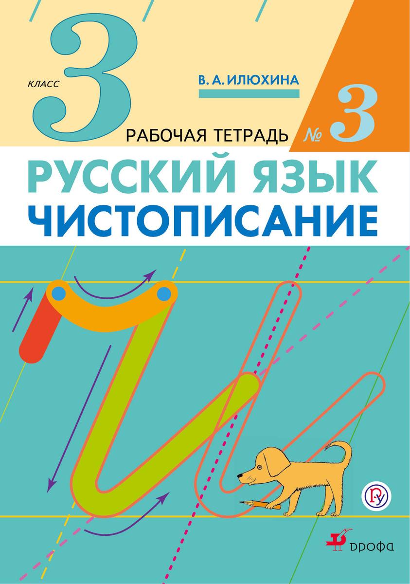"""Книга """"Русский язык. Чистописание. 3 класс. Рабочая ..."""