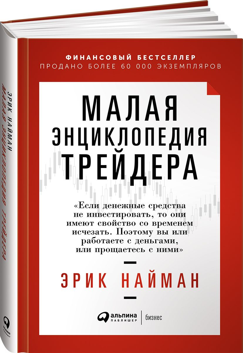Малая энциклопедия трейдера | Найман Эрик Л. #1