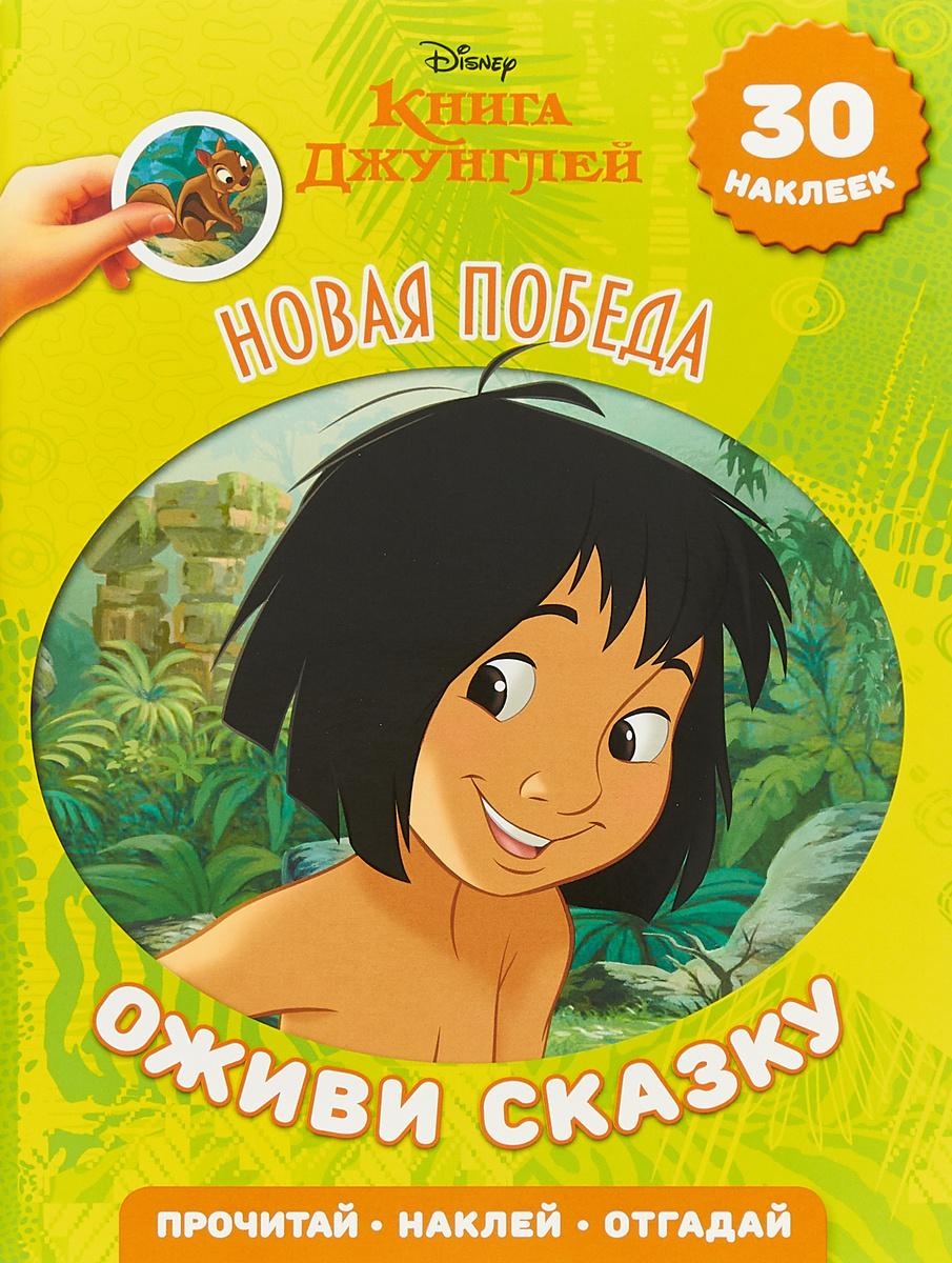 Новая победа. Книга джунглей. Оживи сказку (+30 наклеек) #1