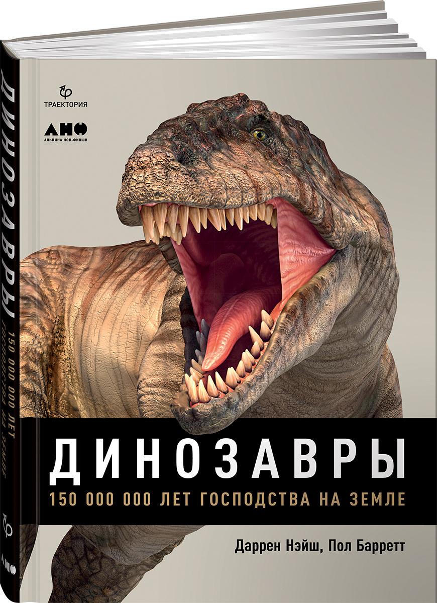 Динозавры. 150 000 000 лет господства на Земле   Нэйш Даррен, Баррет Пол  #1