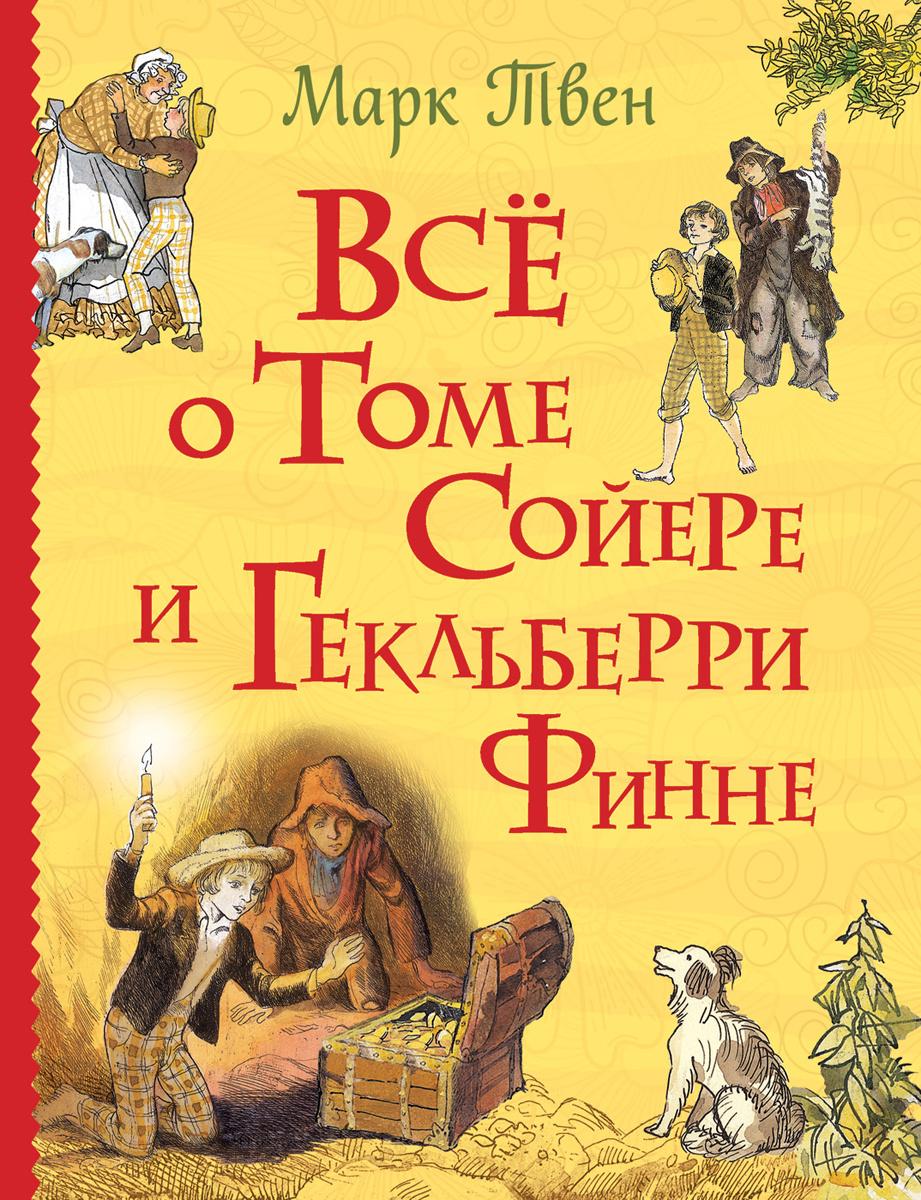 Все о Томе Сойере и Гекльберри Финне | Твен Марк #1