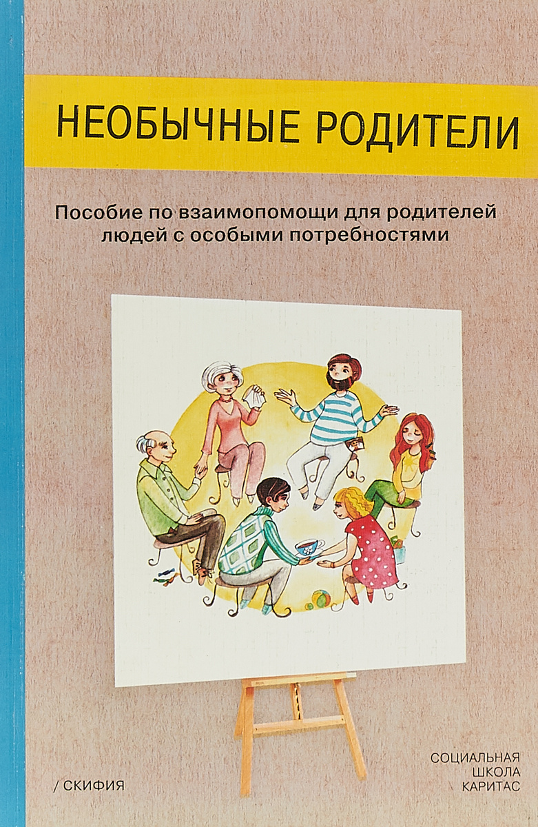 Необычные родители. Необычные родители. Пособие по взаимопомощи для родителей людей с особыми потребностями #1