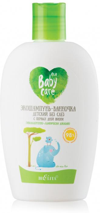 """Белита ЭкоШампунь-ванночка детский без слез с первых дней жизни """"Baby Care"""", 260 мл  #1"""