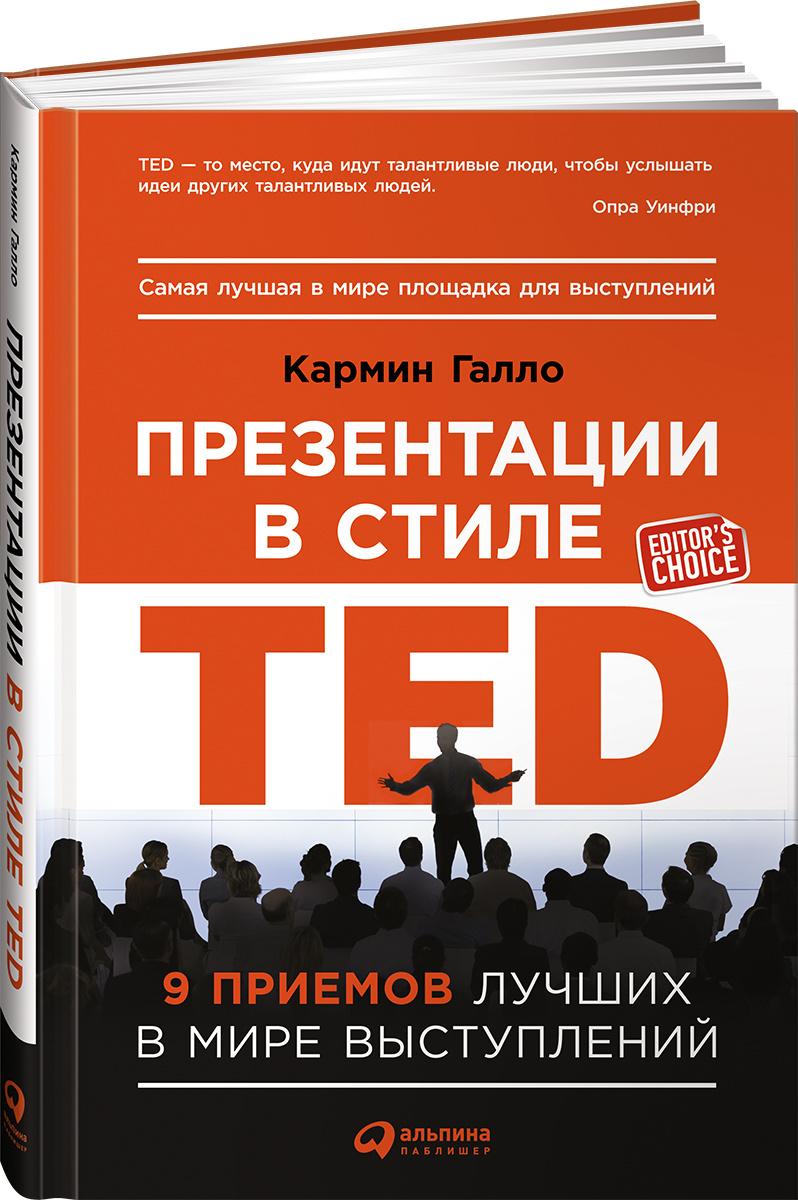 Презентации в стиле TED. 9 приемов лучших в мире выступлений   Галло Кармин  #1