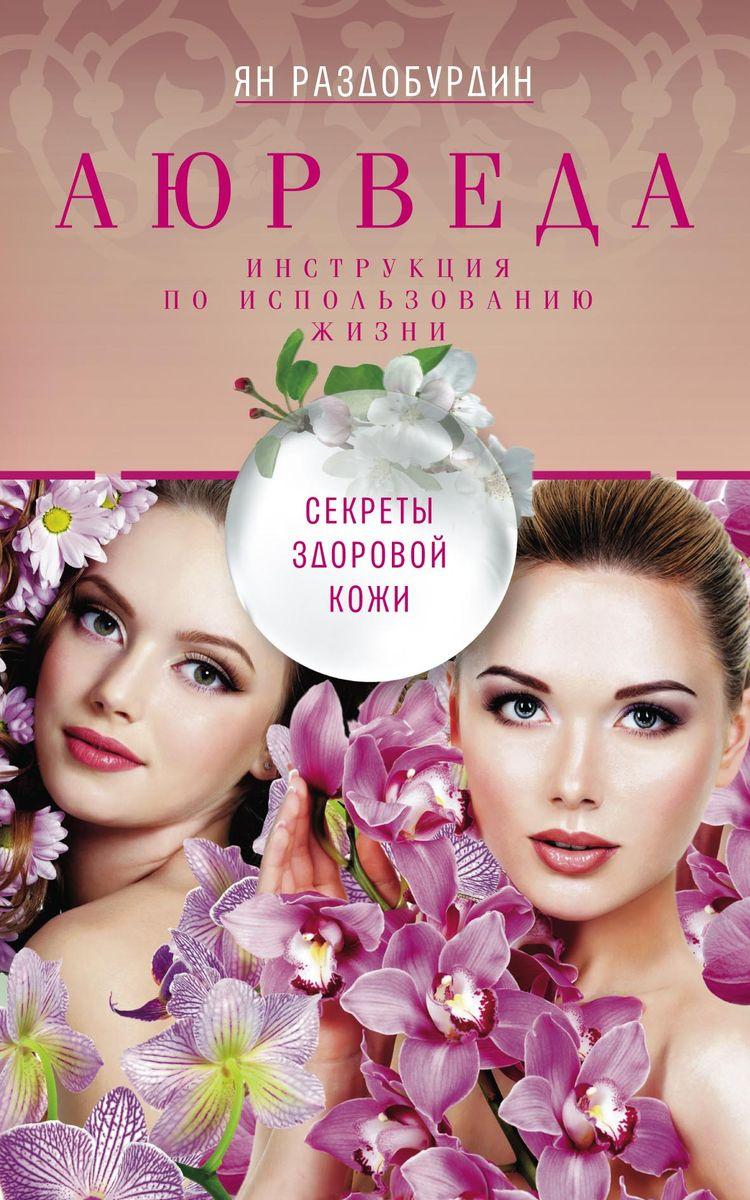 Аюрведа. Секреты здоровой кожи | Раздобурдин Ян Николаевич  #1