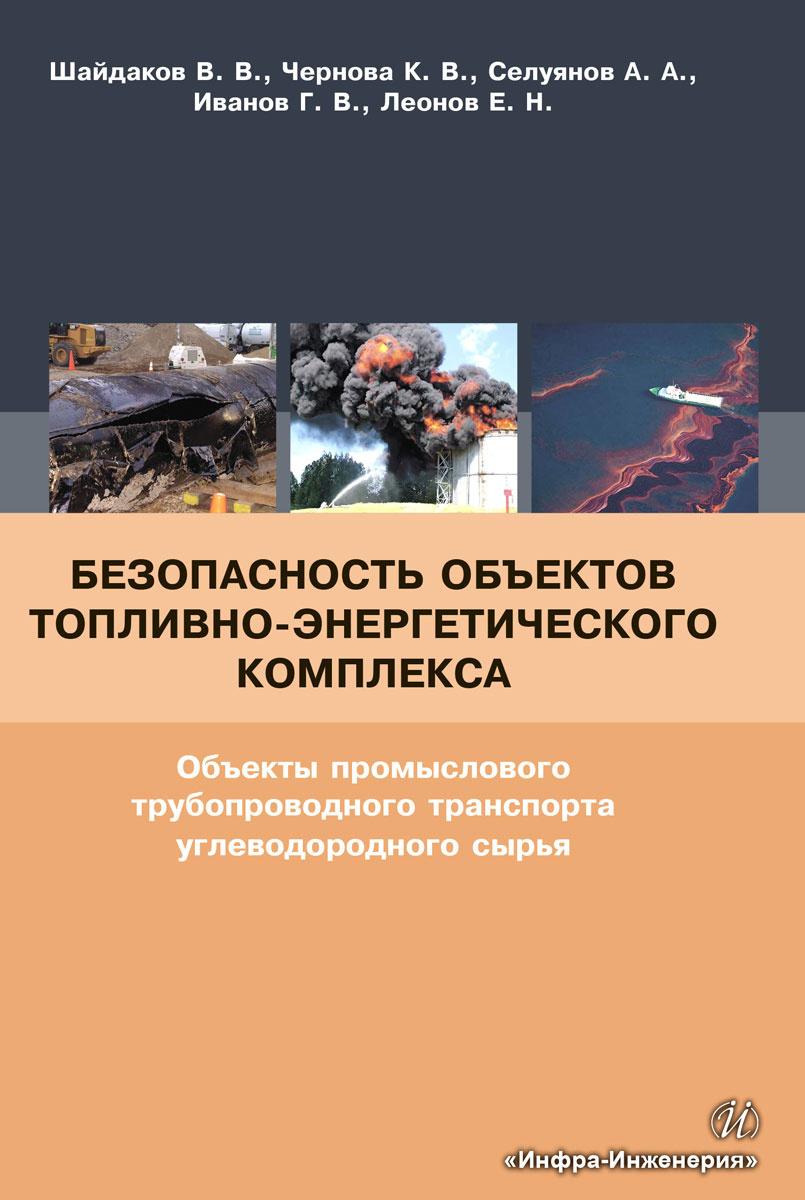 Безопасность объектов топливно-энергетического комплекса. Объекты промыслового трубопроводного транспорта #1