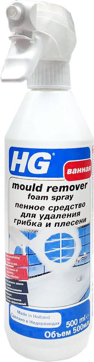 Средство для удаления грибка и плесени HG, 500 мл #1