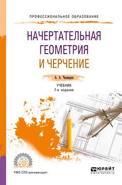 Начертательная геометрия и черчение. Учебник   Чекмарев Альберт Анатольевич  #1