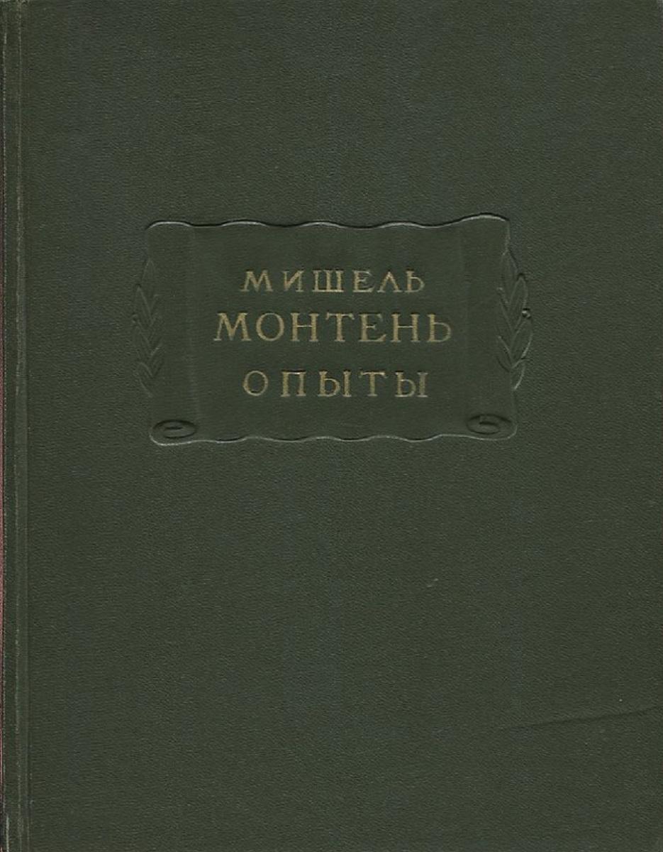 Мишель Монтень. Опыты. В 3 книгах. Книга 2 #1