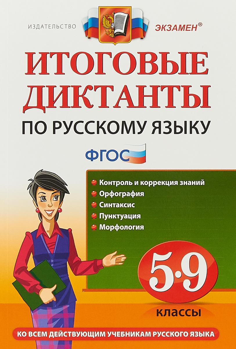 Итоговые диктанты по русскому языку. 5-9 классы. Ко всем действующим учебникам русского языка | Влодавская #1