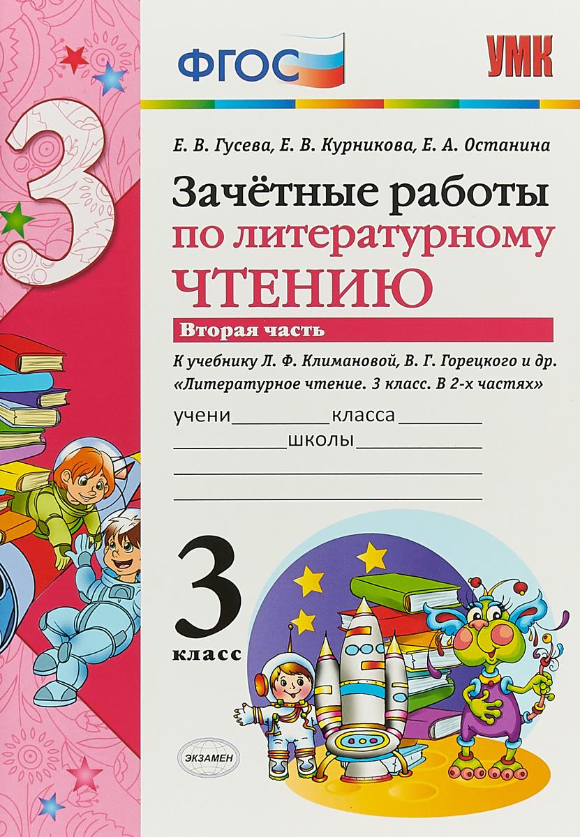 Литературное чтение. 3 класс. Зачетные работы. К учебнику Л. Ф. Климанова, В. Г. Горецкого и др. В 2 #1