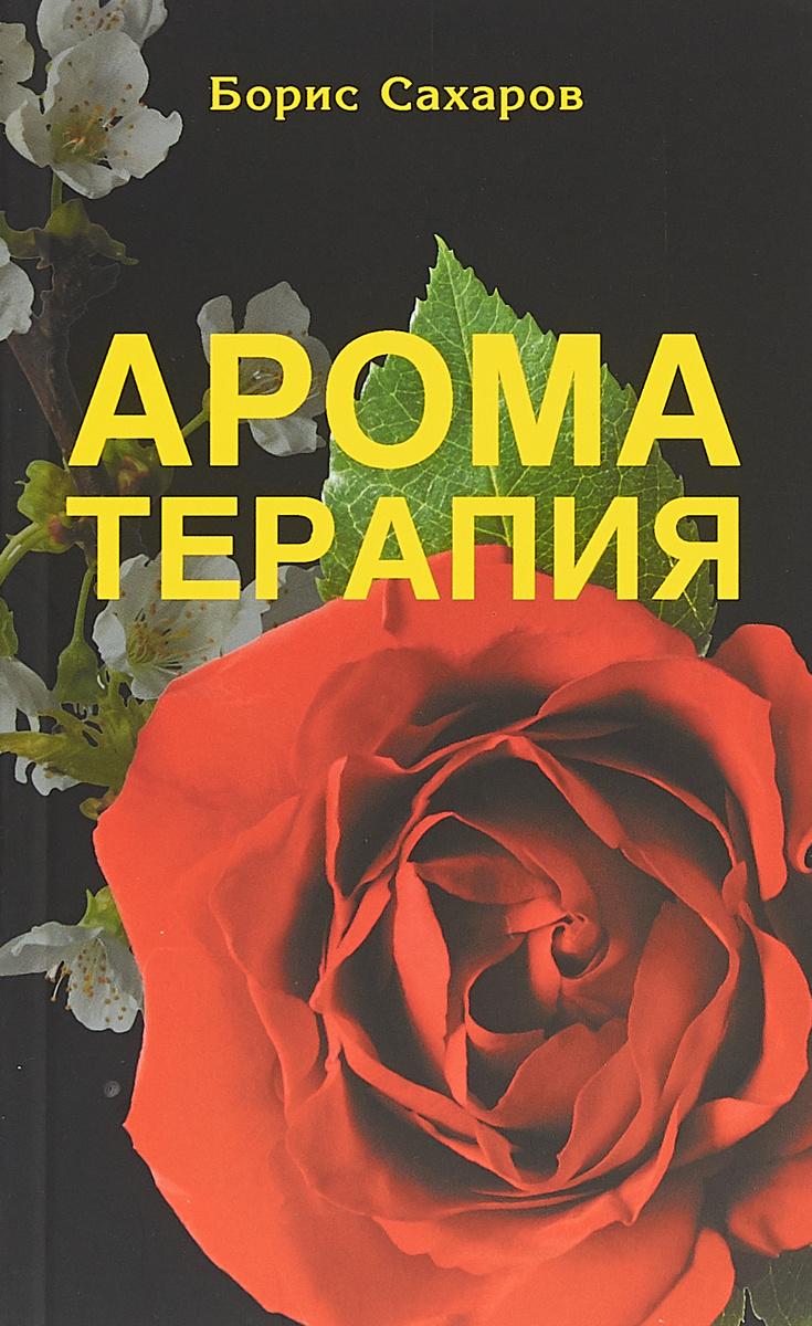 Ароматерапия | Сахаров Борис М. #1
