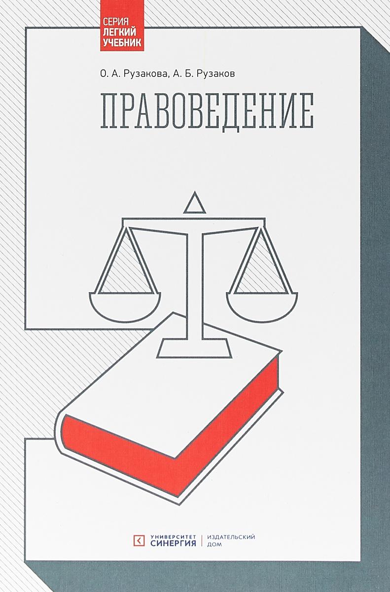 Правоведение | Рузакова Ольга Александровна, Рузаков Алексей Борисович  #1