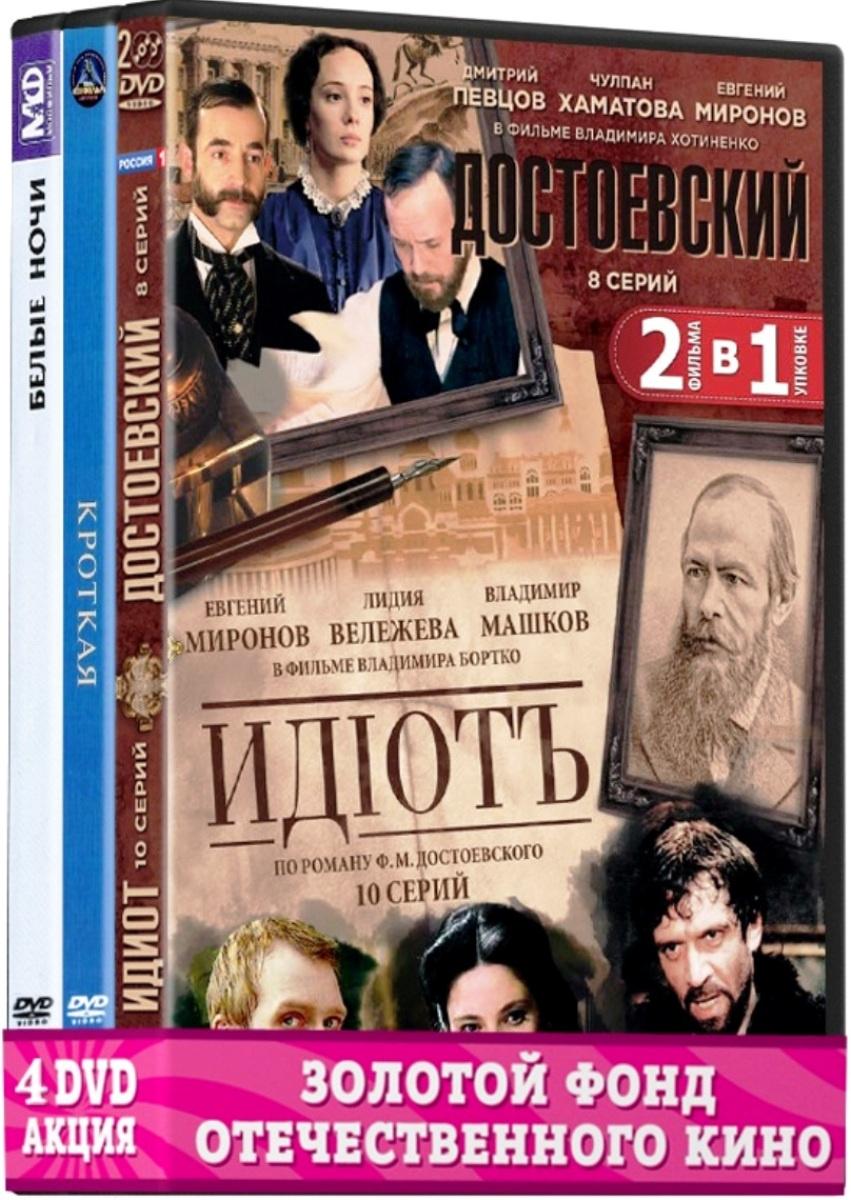 Экранизация. Достоевский Ф.: Белые ночи / Достоевский. 1-8 серии/Идиот. 1-1 серии 2DVD / Кроткая (4 DVD) #1