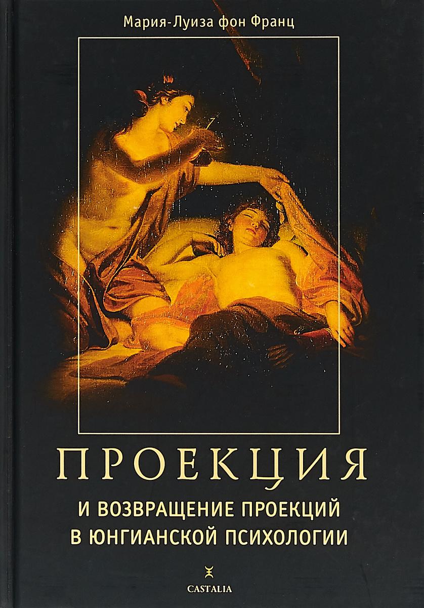 Проекция и возвращение проекций в юнгианской психологии. Франц М. | фон Франц Мария-Луиза  #1