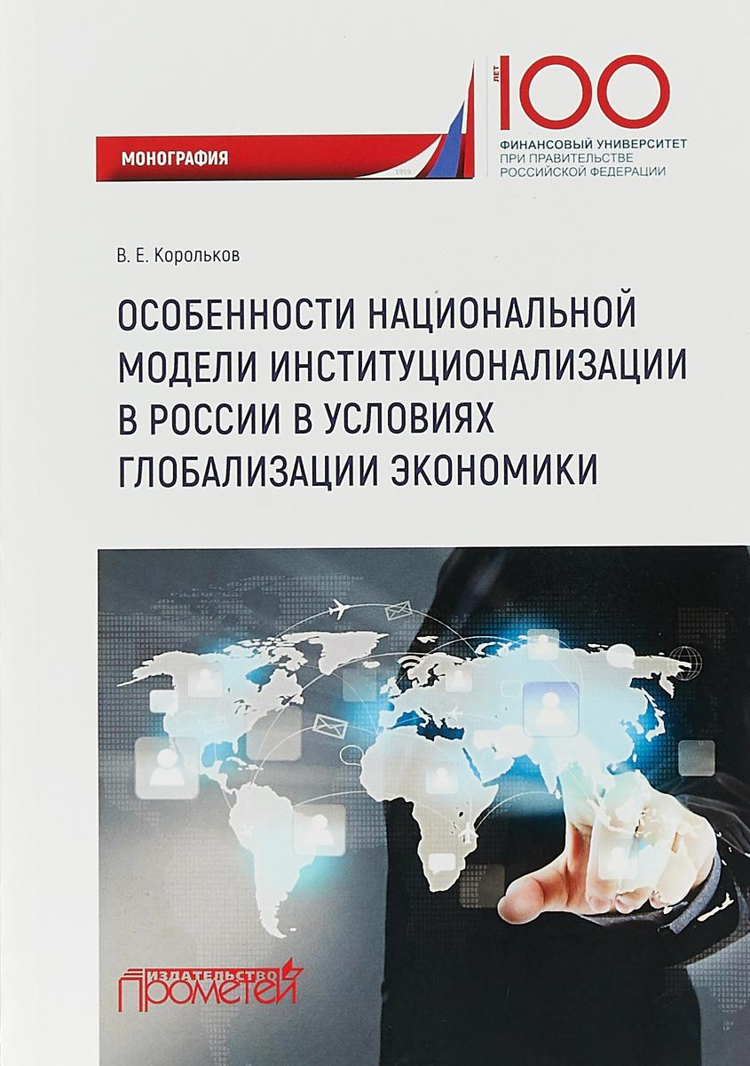 Особенности национальной модели институционализации в России в условиях глобализации экономики | Корольков #1