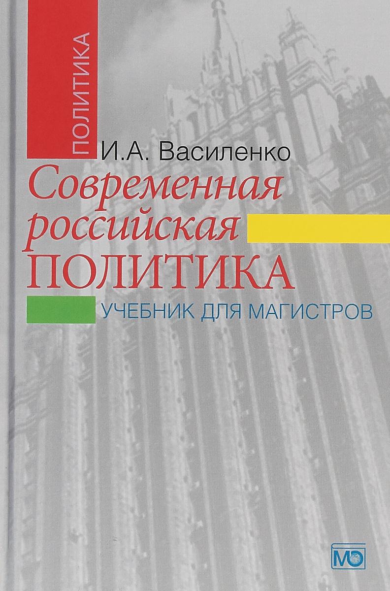 Современная российская политика. Учебник для магистров | Василенко Ирина Алексеевна  #1