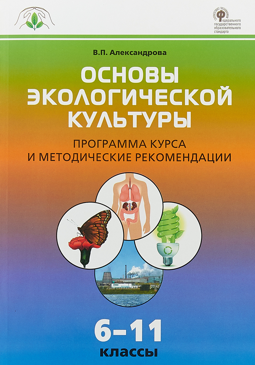 Основы экологической культуры. Программа курса и методические рекомендации. 6-11 класс. ФГОС | Александрова #1