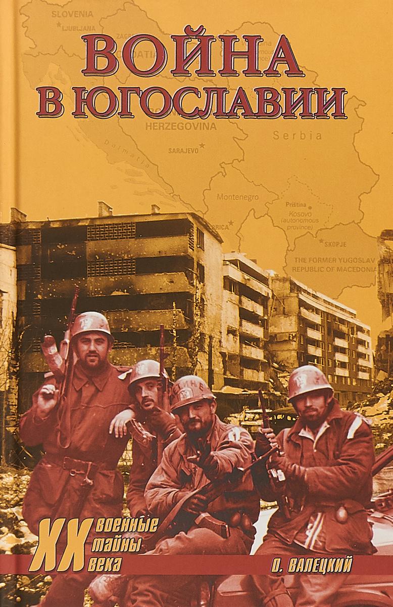 Война в Югославии   Валецкий Олег Витальевич #1