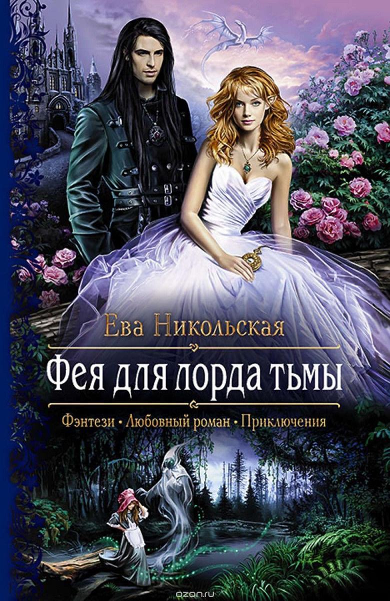 Фея для лорда тьмы   Никольская Ева Геннадьевна #1