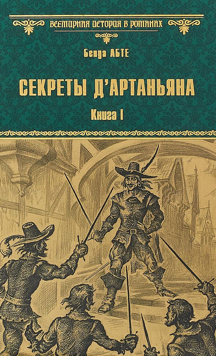 Секреты д'Артаньяна. Книга 1. Дон Жуан из Толедо, мушкетер короля  #1