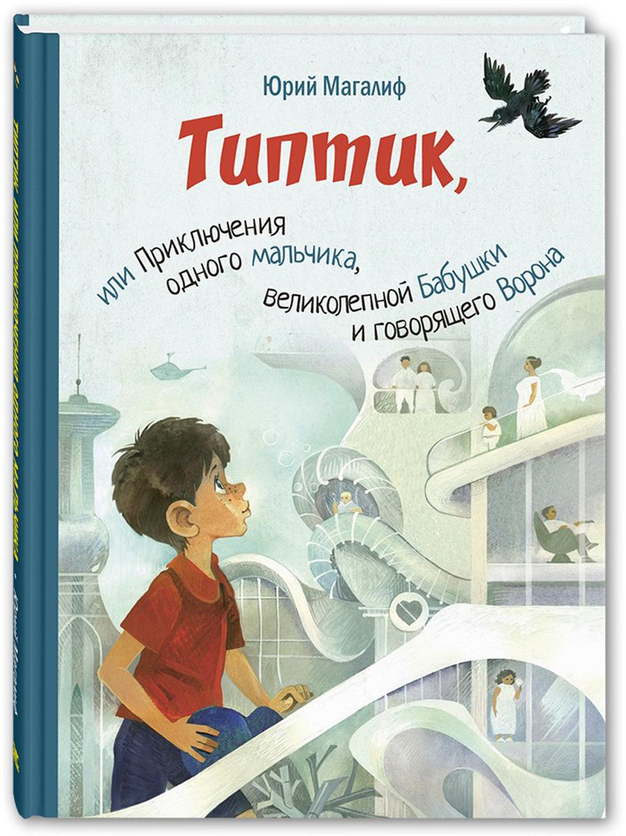 Типтик, или Приключения одного мальчика, великолепной Бабушки и говорящего Ворона   Магалиф Юрий Михайлович #1