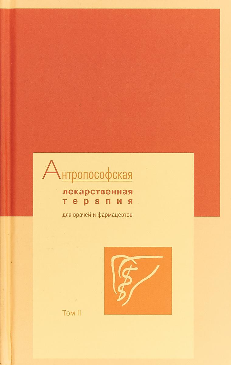 Антропософская лекарственная терапия для врачей и фармацевтов. Том 2  #1
