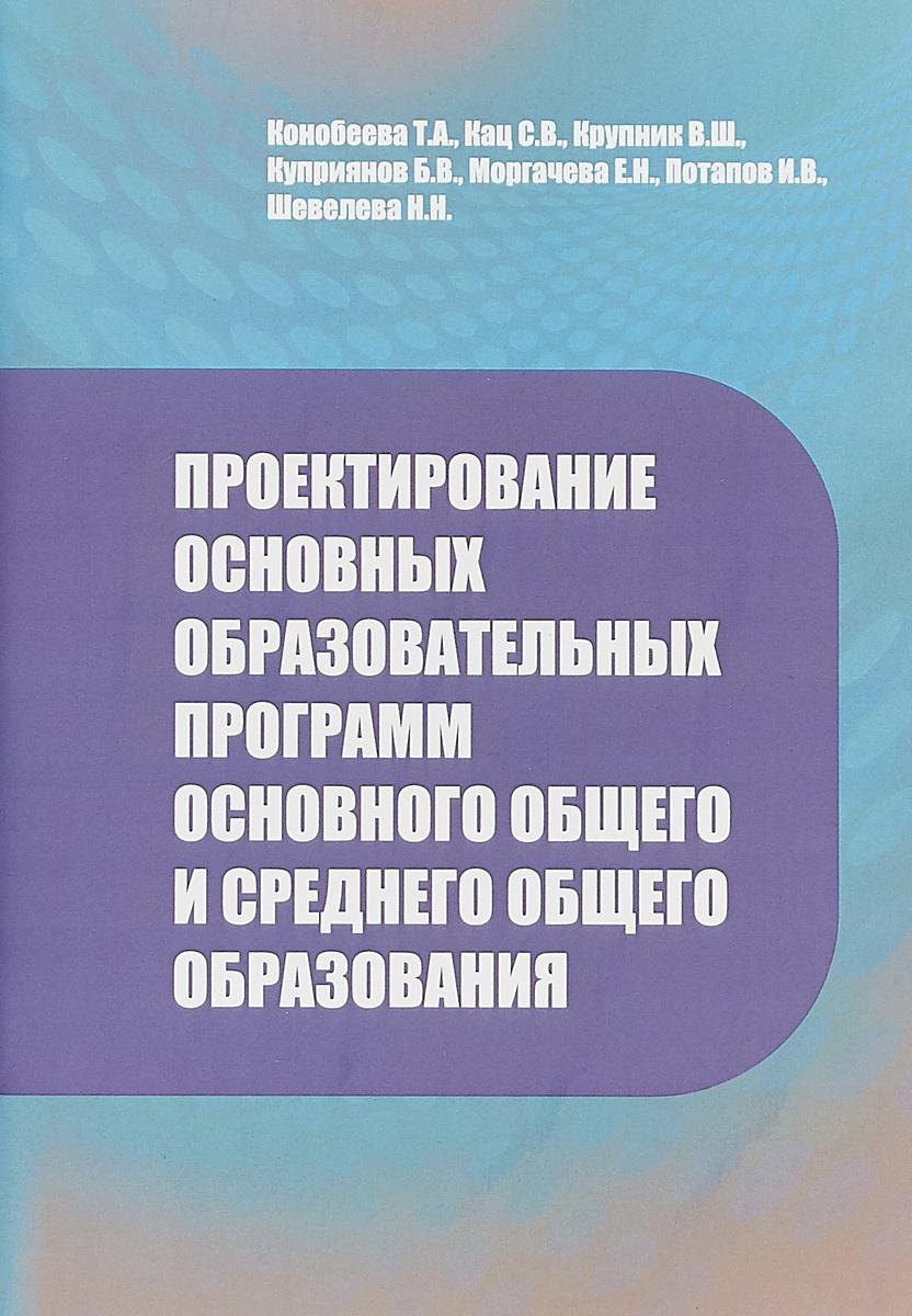 Проектирование основных образовательных программ основного общего и общего образования. Методические #1