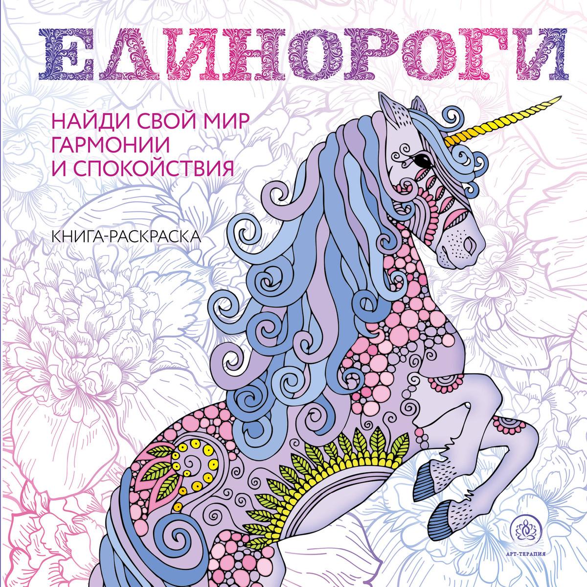 "Книга ""Единороги. Раскраска-антистресс для творчества и ..."