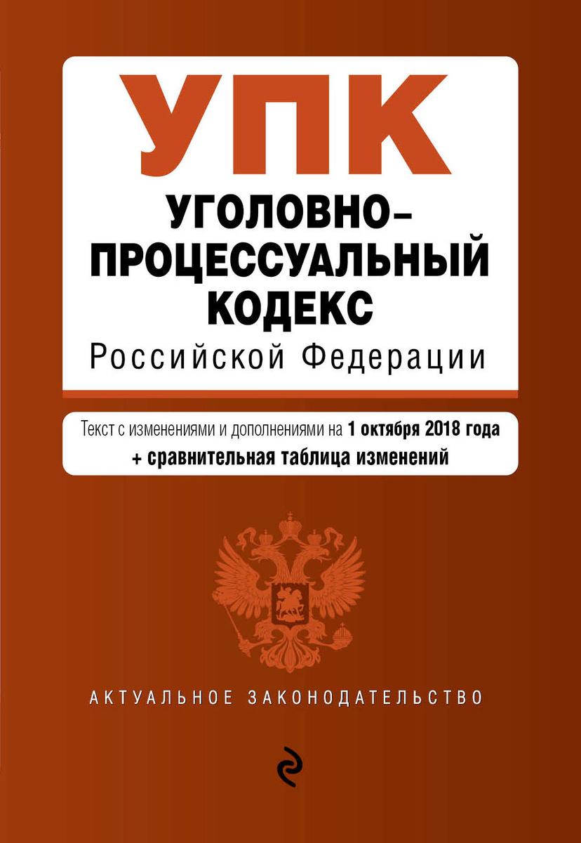Уголовно-процессуальный кодекс Российской Федерации. Текст с изм. и доп. на 1 октября 2018 г. (+ сравнительная #1