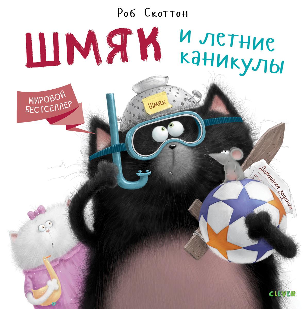 Котенок Шмяк. Шмяк и летние каникулы | Скоттон Роб #1